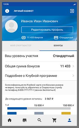 Приложение Спортмастер Скачать На Андроид - фото 5