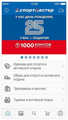 приложение спортмастер скачать на андроид