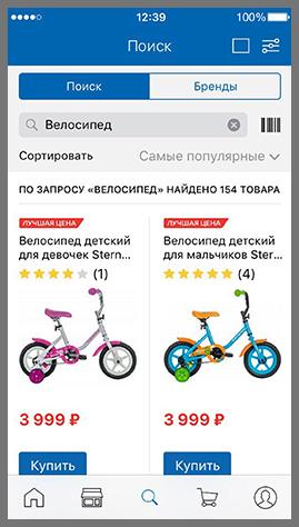 Приложение Спортмастер Скачать На Андроид - фото 2