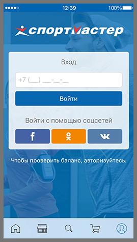 Приложение Спортмастер Скачать На Андроид - фото 10