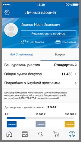 Приложение Спортмастер Скачать На Андроид - фото 6