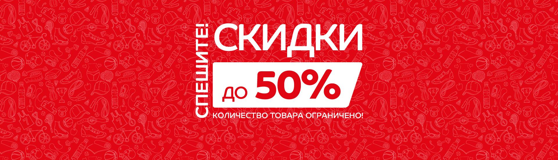 Спортмастер  на распродажу! 2000 товаров со скидками 50% кэшбэком 10%.