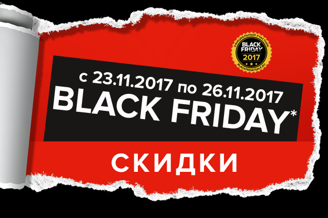sportmaster black friday