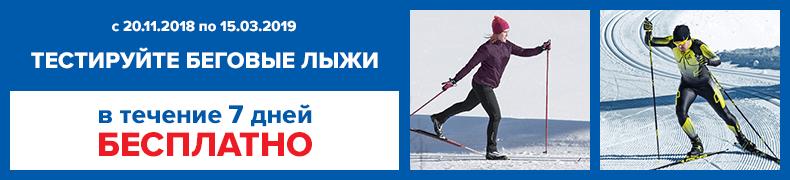 Лыжная экипировка - купить с доставкой, цены на экипировку для ... 3612764700a