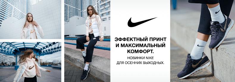 Одежда и обувь Nike (Найк) - купить с доставкой, цены в интернет ... 1fbc1910018