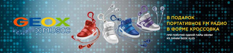 e21e301310fc Детская обувь - купить с доставкой, цены на обувь для мальчиков в ...