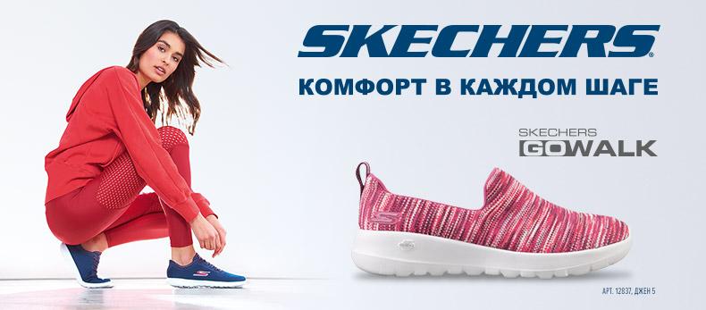 cf3949fc Обувь Skechers — купить с доставкой по выгодной цене в интернет ...