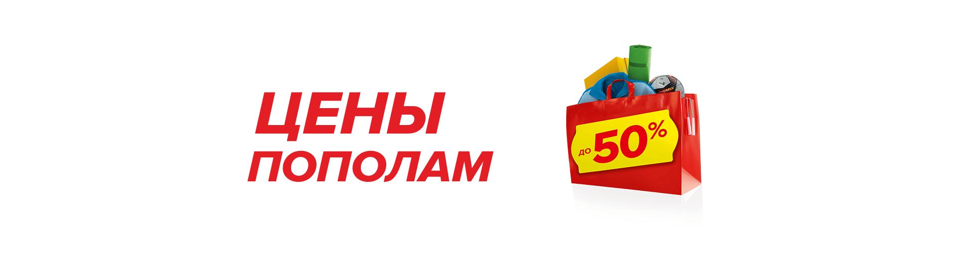 80490051e Спортмастер - сеть спортивных магазинов.