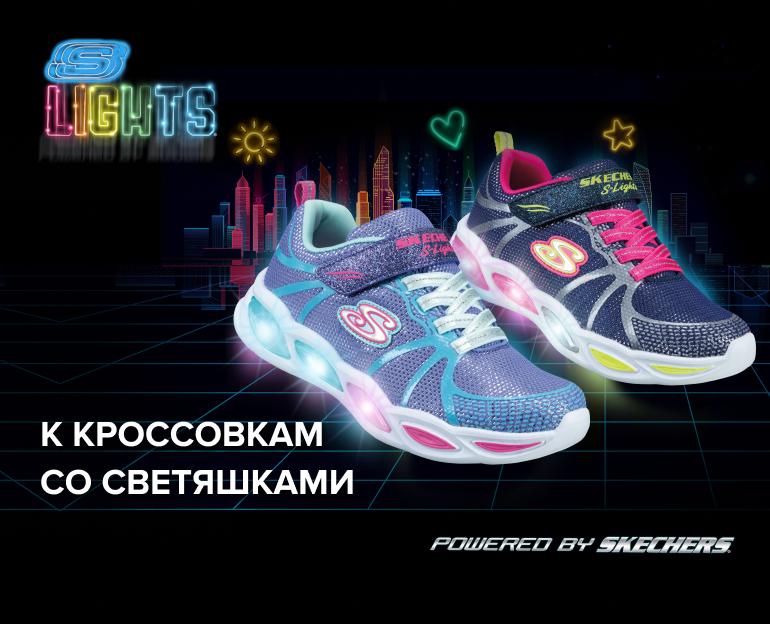 Sportmaster - Skechers