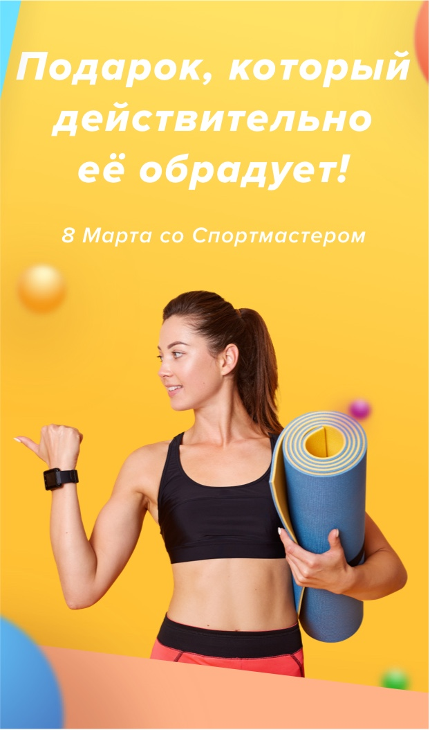 Sportmaster-img