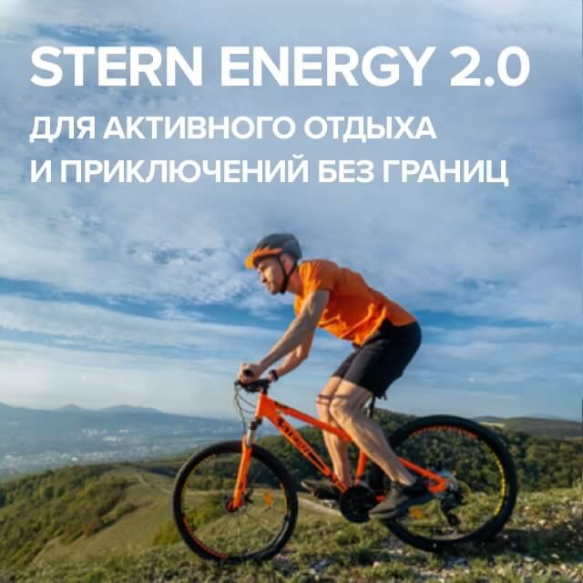 Sportmaster Stern