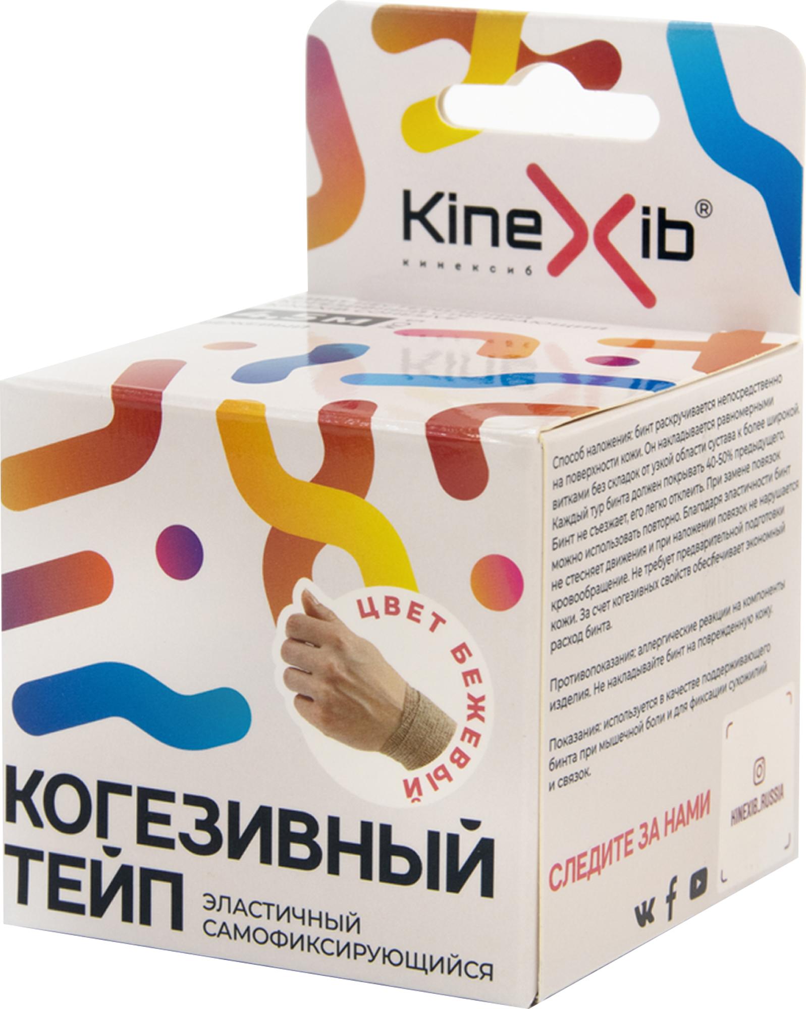 Kinexib Кинезио-тейп Kinexib цена и фото