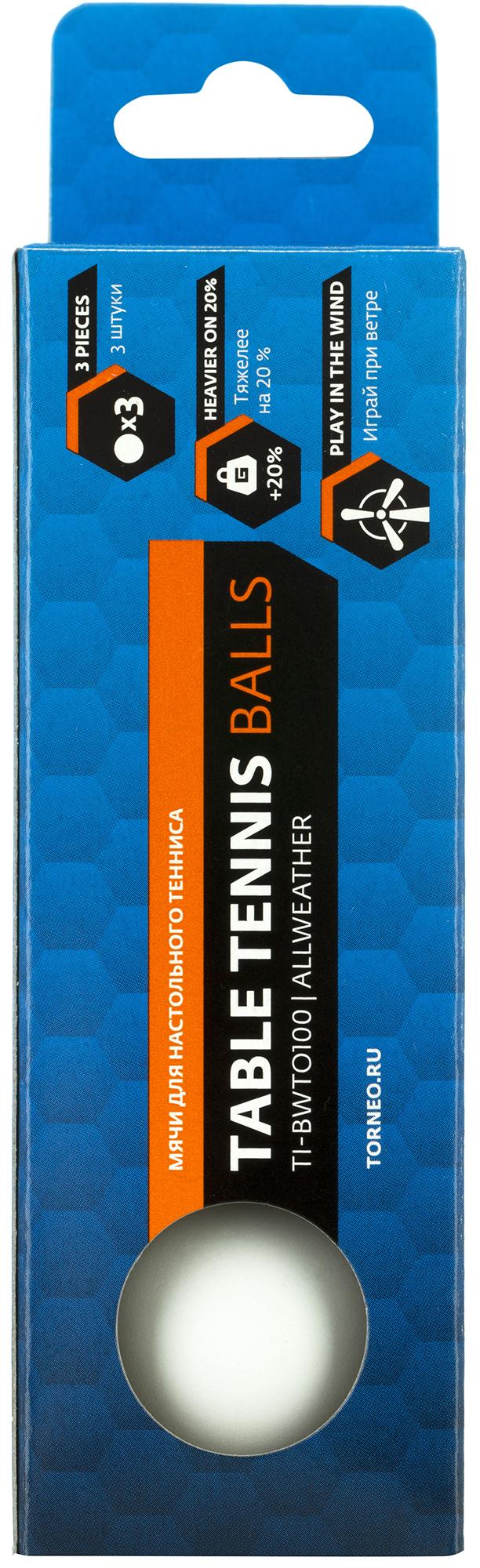 Torneo Мячи для настольного тенниса Torneo, 3 шт. мячи большие для фитнеса цена