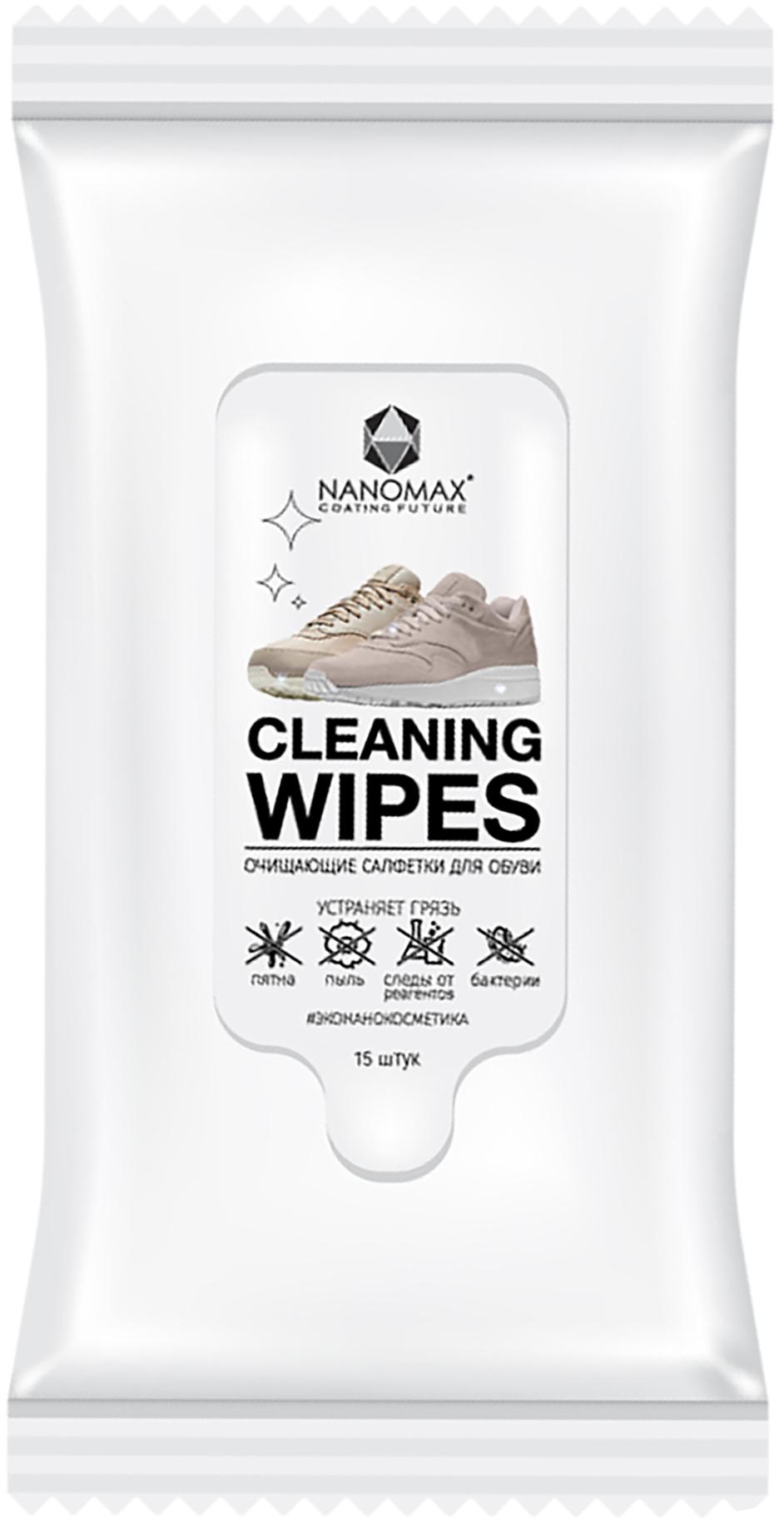 Nanomax Очищающие салфетки для обуви Cleaning Wipes, 15 шт
