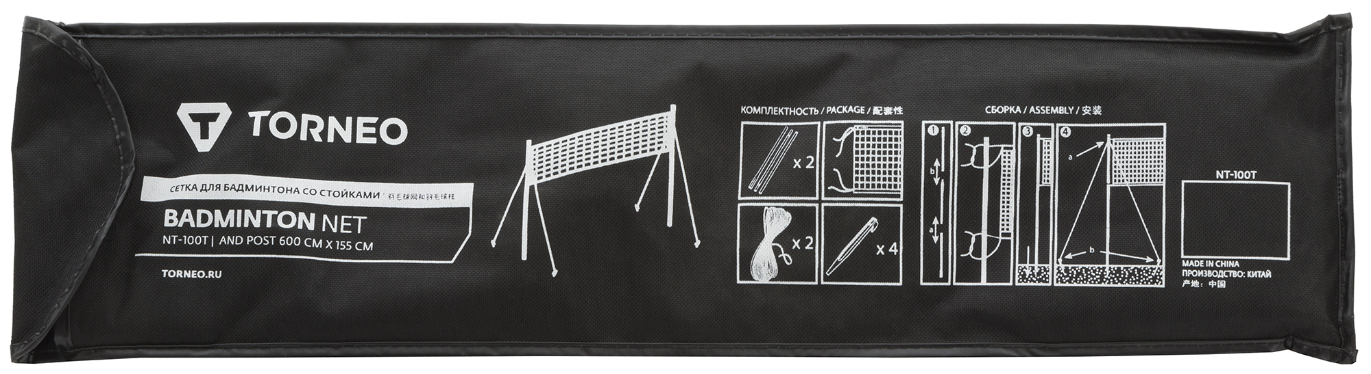 Torneo Сетка со стойками для бадминтона Torneo torneo набор для бадминтона torneo размер без размера