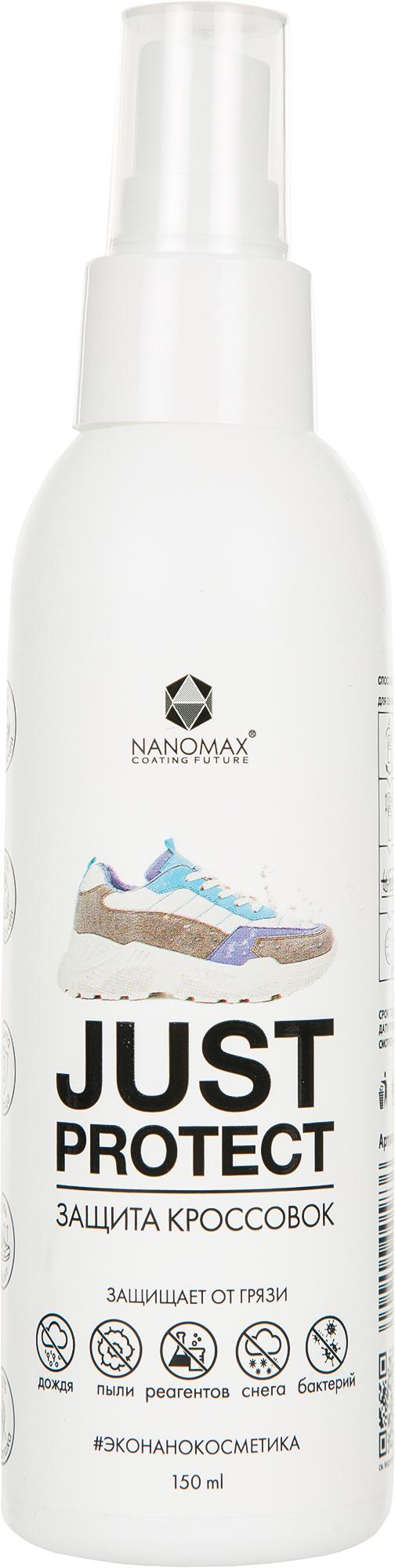 Nanomax Средство для ухода за обувью Just Protect