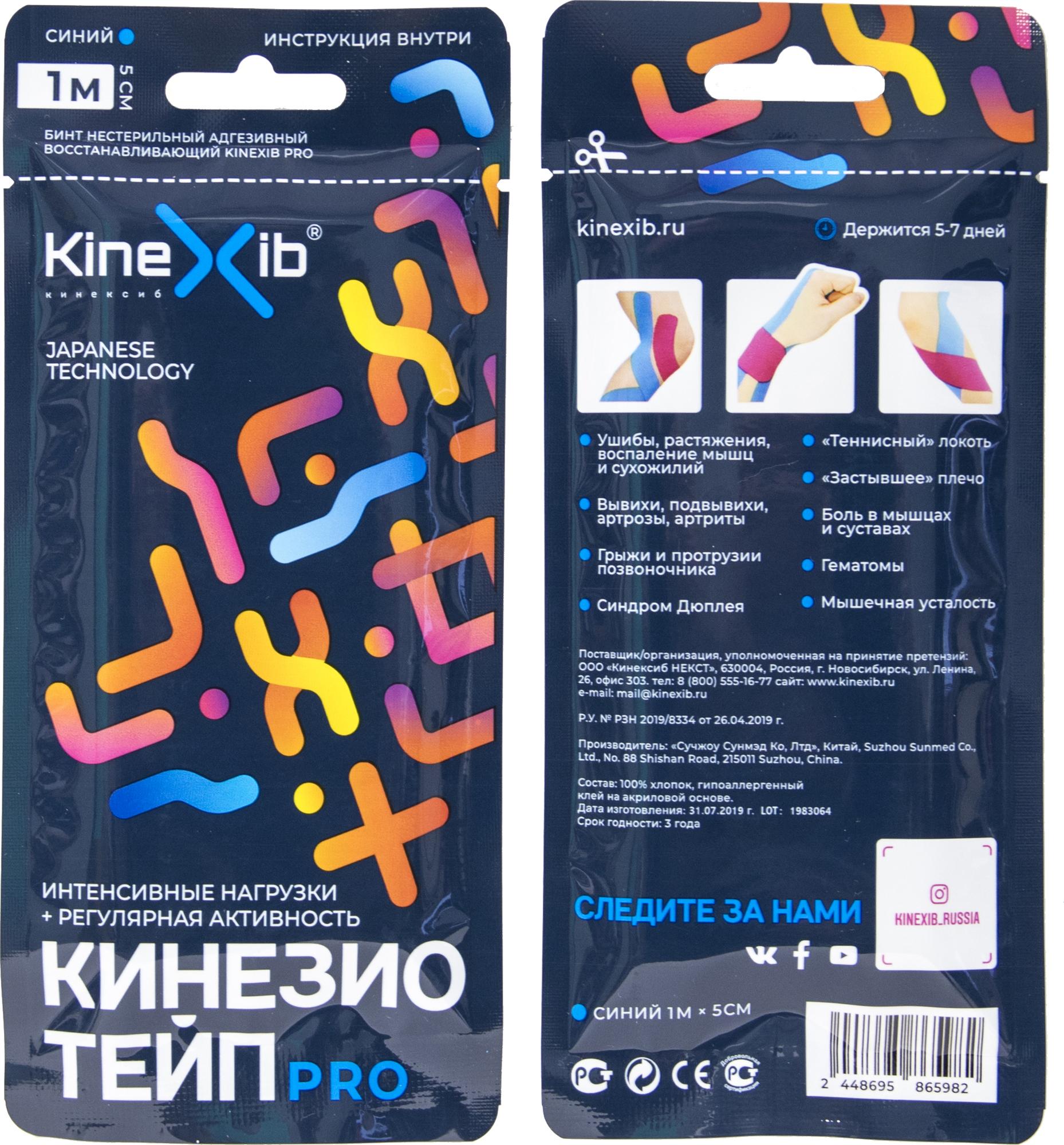 Kinexib Кинезио-тейп Pro tape, синий
