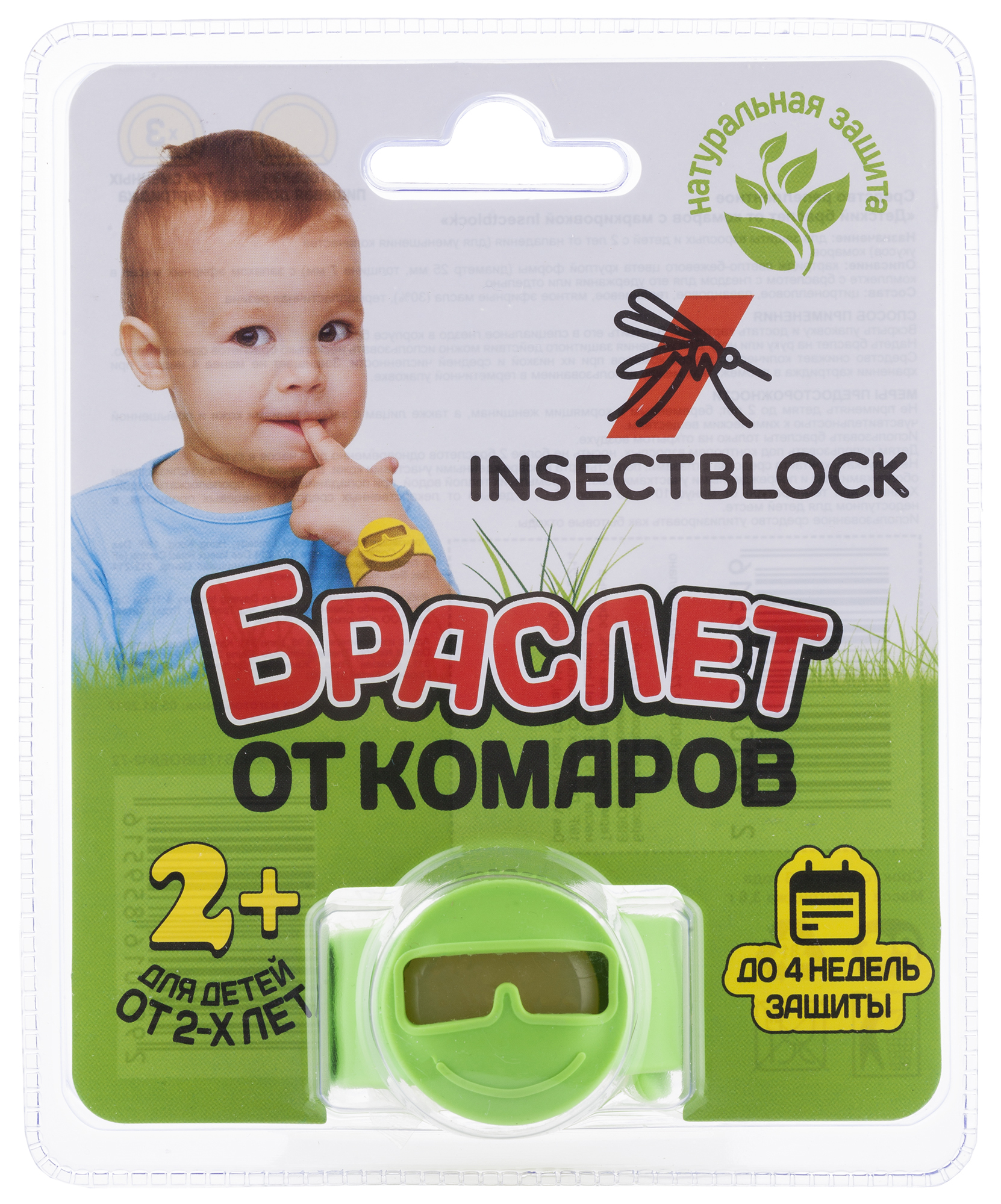 no brand Браслет от комаров детский Insectblock multi in one windproof butane jet lighter w knife scissors nail file