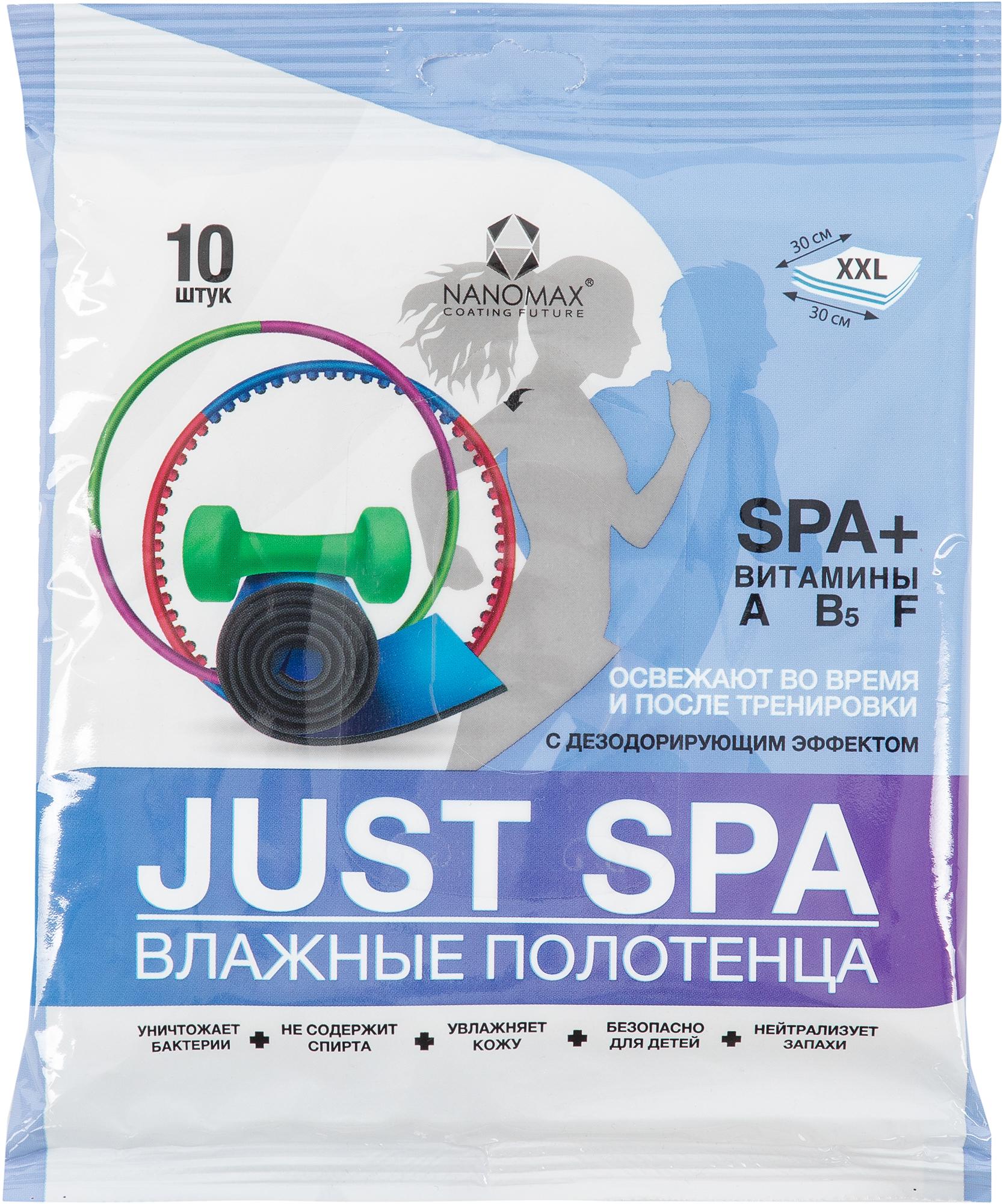 Nanomax Влажные полотенца Just Spa