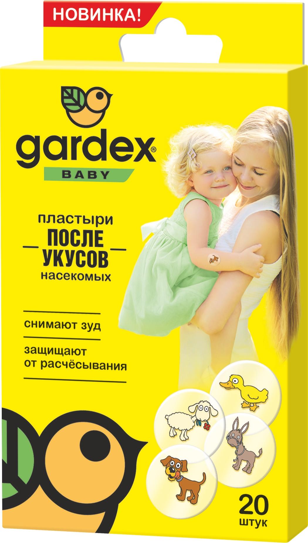 Gardex Пластыри после укусов насекомых детские