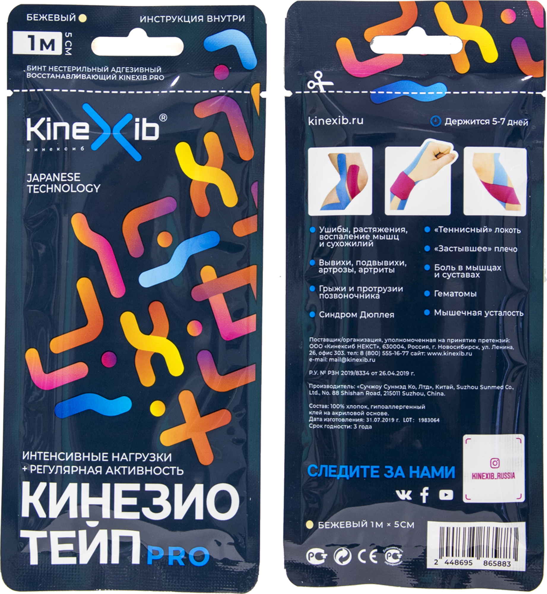 Kinexib Кинезио-тейп Kinexib Pro tape, бежевый цена и фото