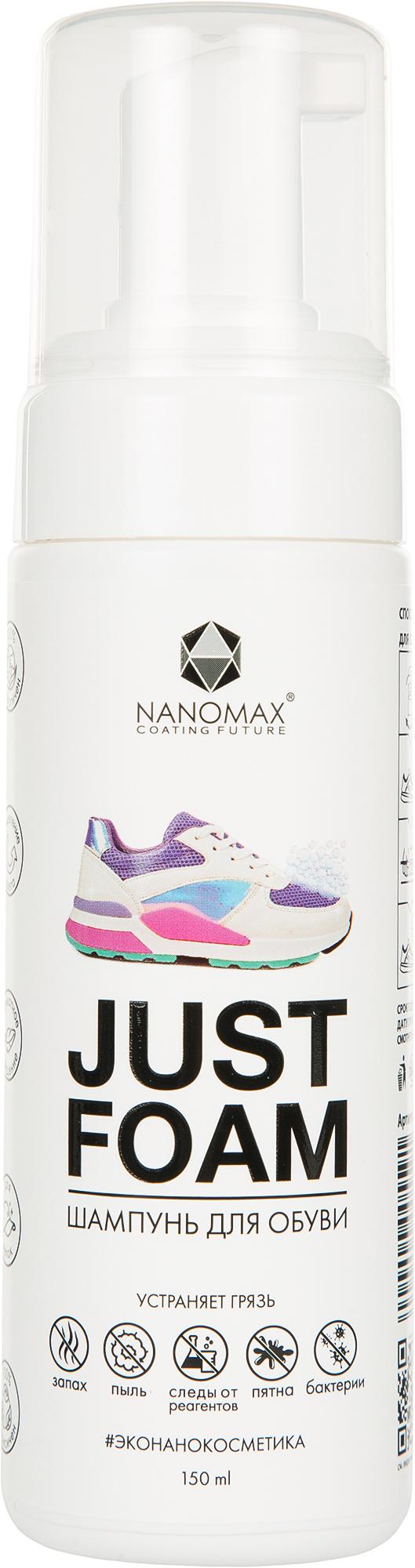Nanomax Средство для ухода за обувью Just Foam