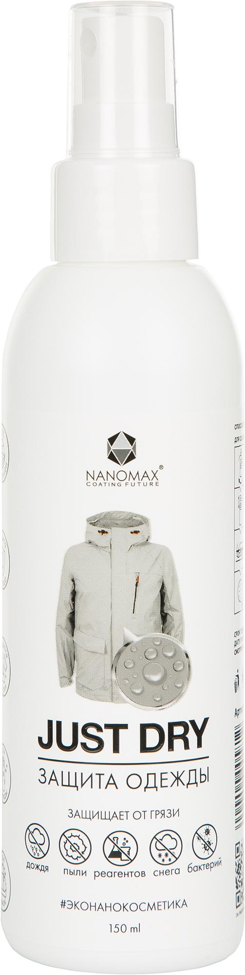 Nanomax Средство для ухода за одеждой Just Dry