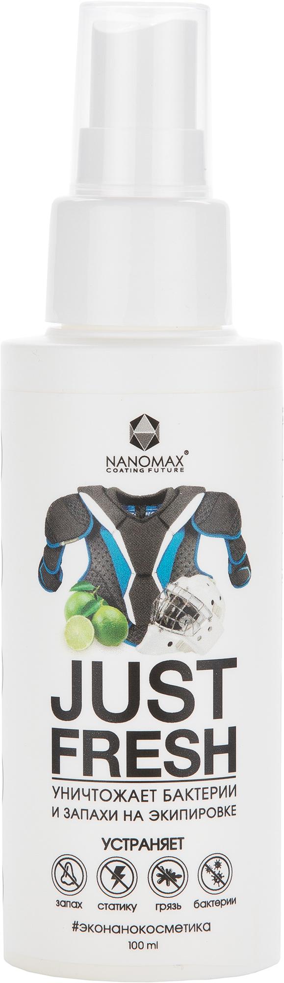 Nanomax Средство уничтожающее бактерии и запахи на экипировке Just Fresh
