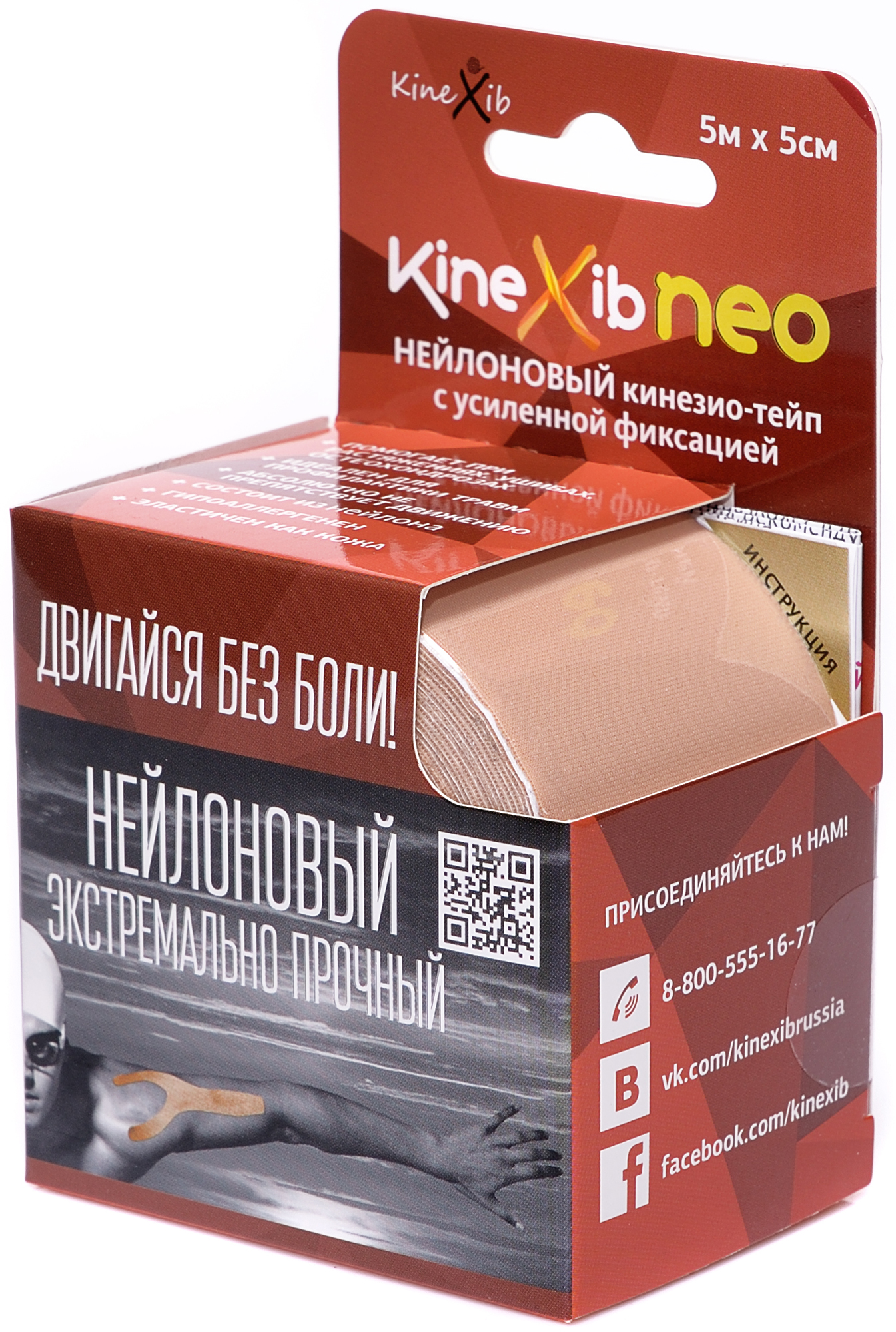 Kinexib Кинезио-тейп Kinexib Pro tape Nylon, бежевый кинезио тейп kinexib pro tape