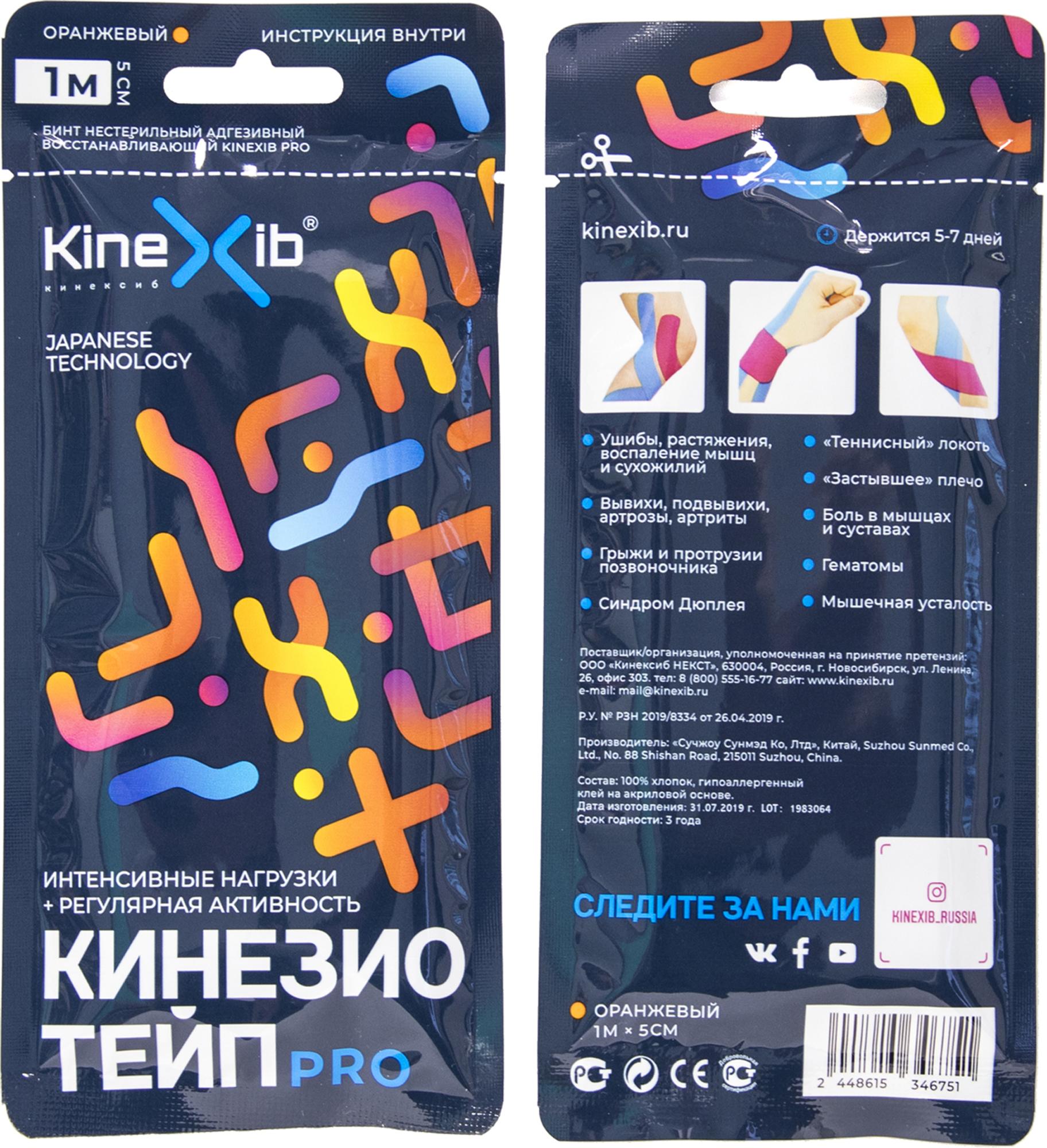 Kinexib Кинезио-тейп Pro tape, оранжевый