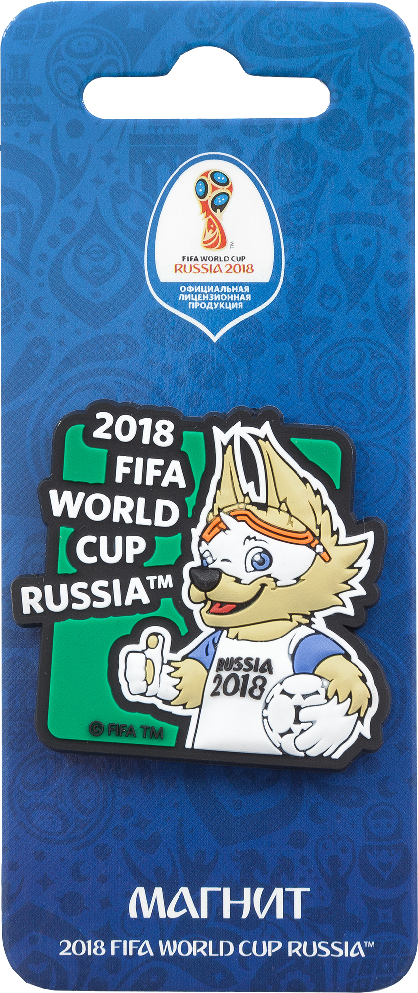 no brand Магнит 2018 FIFA World Cup Russia™ Забивака Класс!