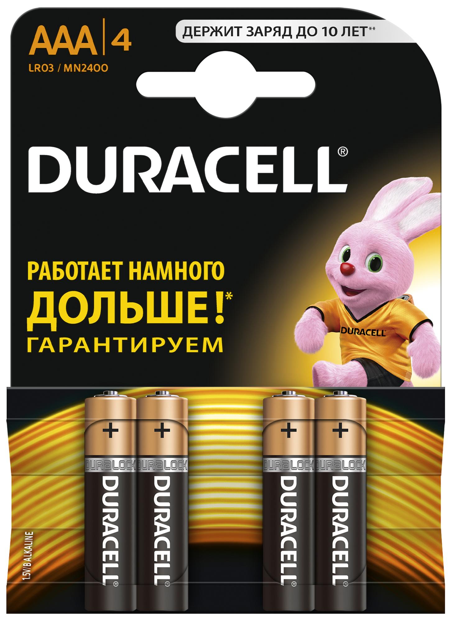Duracell Батарейки щелочные Duracell Basic AAA/LR03, 4шт.