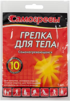 Грелка для тела СамогревыГрелки для тела самогревы предназначены для согревания спины, шеи, груди. Прекрасно подходят в качестве прогревающего компресса. Сохраняют тепло в течение 10 часов.<br>Пол: Мужской; Возраст: Взрослые; Размер (Д х Ш), см: 13 х 10; Производитель: Самогревы; Артикул производителя: A103WB; Страна производства: Китай; Размер RU: Без размера;