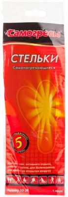 Грелки для ног СамогревыСамонагревающиеся стельки вкладываются в обувь, нагреваются и сохраняют тепло в течение 6 часов.<br>Пол: Мужской; Возраст: Взрослые; Вид спорта: Аксессуары; Размер (Д х Ш), см: 22 х 7; Производитель: Самогревы; Страна производства: Китай; Материалы: Порошок железа, активированный уголь, хлорид натрия, вермикулит, древесная мука, вода; Размер RU: 33-38;
