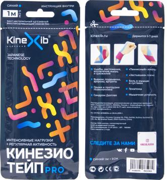 Кинезио-тейп Kinexib Pro tape, синий