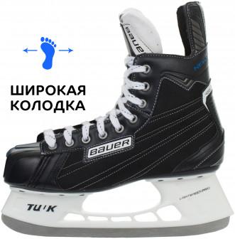 Коньки хоккейные Bauer Nexus 4000