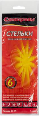 Грелки для ног СамогревыСамонагревающиеся стельки вкладываются в обувь, нагреваются и сохраняют тепло в течение 6 часов.<br>Пол: Мужской; Возраст: Взрослые; Размер (Д х Ш), см: 22 х 7; Производитель: Самогревы; Артикул производителя: A104IS; Страна производства: Китай; Материалы: Порошок железа, активированный уголь, хлорид натрия, вермикулит, древесная мука, вода; Размер RU: 33-38;