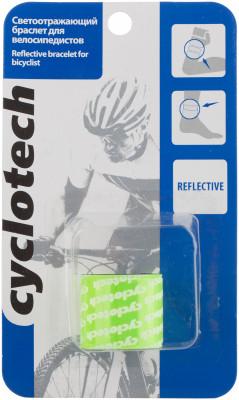 Браслет CyclotechУниверсальный светоотражающий браслет, который можно носить на запястье или лодыжке. Повысит безопасность катания в темное время суток.<br>Размеры (дл х шир х выс), см: 34 x 3; Материалы: Металл; Производитель: Cyclotech; Артикул производителя: CRB-1GR.; Срок гарантии: 6 месяцев; Страна производства: Китай; Размер RU: Без размера;