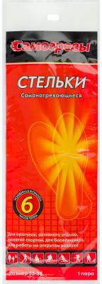 Грелки для ног СамогревыСамонагревающиеся стельки вкладываются в обувь, нагреваются и сохраняют тепло в течение 6 часов.<br>Пол: Мужской; Возраст: Взрослые; Вид спорта: Аксессуары; Размер (Д х Ш), см: 25 х 8; Материалы: Порошок железа, активированный уголь, хлорид натрия, вермикулит, древесная мука, вода; Производитель: Самогревы; Артикул производителя: FW004; Страна производства: Китай; Размер RU: 39-45;