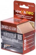 Кинезио-тейп Kinexib Pro tape Nylon, бежевый