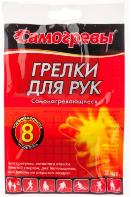 Грелки для рук СамогревыСамонагревающиеся подушечки можно держать в перчатках, карманах или просто в ладонях. Грелки быстро нагреваются и сохраняют тепло в течение 8 часов.<br>Пол: Мужской; Возраст: Взрослые; Вид спорта: Аксессуары; Размер (Д х Ш), см: 8 х 5; Материалы: Порошок железа, активированный уголь, хлорид натрия, вермикулит, древесная мука, вода; Производитель: Самогревы; Артикул производителя: HW001; Страна производства: Китай; Размер RU: Без размера;