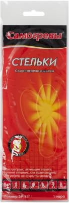 Грелки для ног СамогревыСамонагревающиеся стельки вкладываются в обувь, нагреваются и сохраняют тепло в течение 6 часов.<br>Пол: Мужской; Возраст: Взрослые; Размер (Д х Ш), см: 28 х 8; Производитель: Самогревы; Артикул производителя: A105IL; Страна производства: Китай; Материалы: Порошок железа, активированный уголь, хлорид натрия, вермикулит, древесная мука, вода; Размер RU: 39-45;
