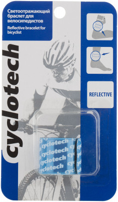 Светоотражающий браслет CyclotechУниверсальный светоотражающий браслет, который можно носить на запястье или лодыжке. Повысит безопасность катания в темное время суток.<br>Материалы: Пластик; Производитель: Cyclotech; Артикул производителя: CRB-1B; Срок гарантии: 6 месяцев; Страна производства: Китай; Размер RU: Без размера;
